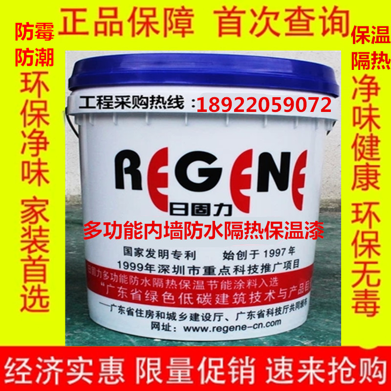 Indoor Thermal Insulation Coating Interior Wall Insulation Coating  Anti Condensation Water Northern Warm Interior Wall