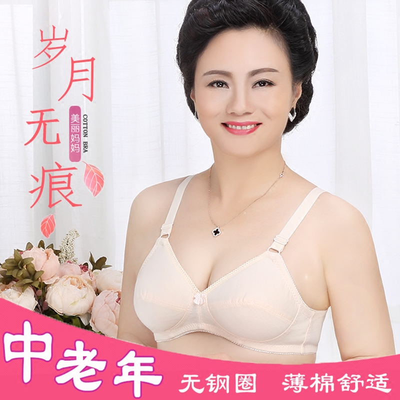 5f68564fb378e ... Middle-aged and elderly thin cotton cup bra spring and summer no steel  ring bra ...