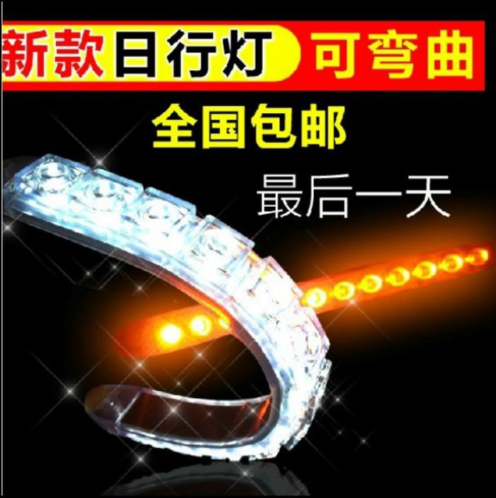 硅胶LED日行灯改装日间行车灯带转向LED汽车行车灯防水中网灯包邮