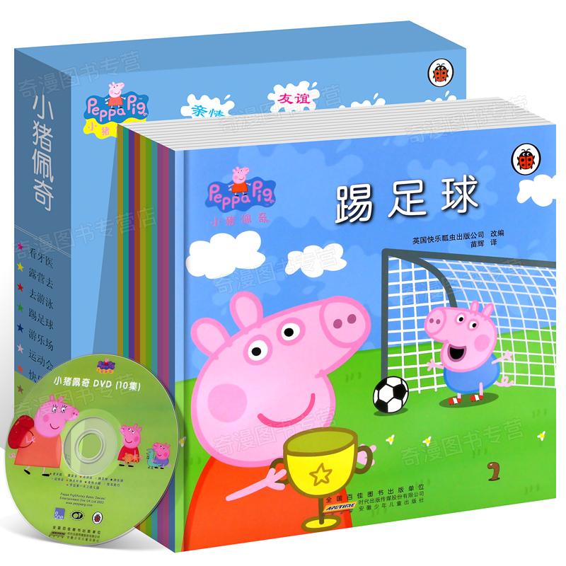 小猪佩奇绘本 0-6岁书 第一辑全套10册