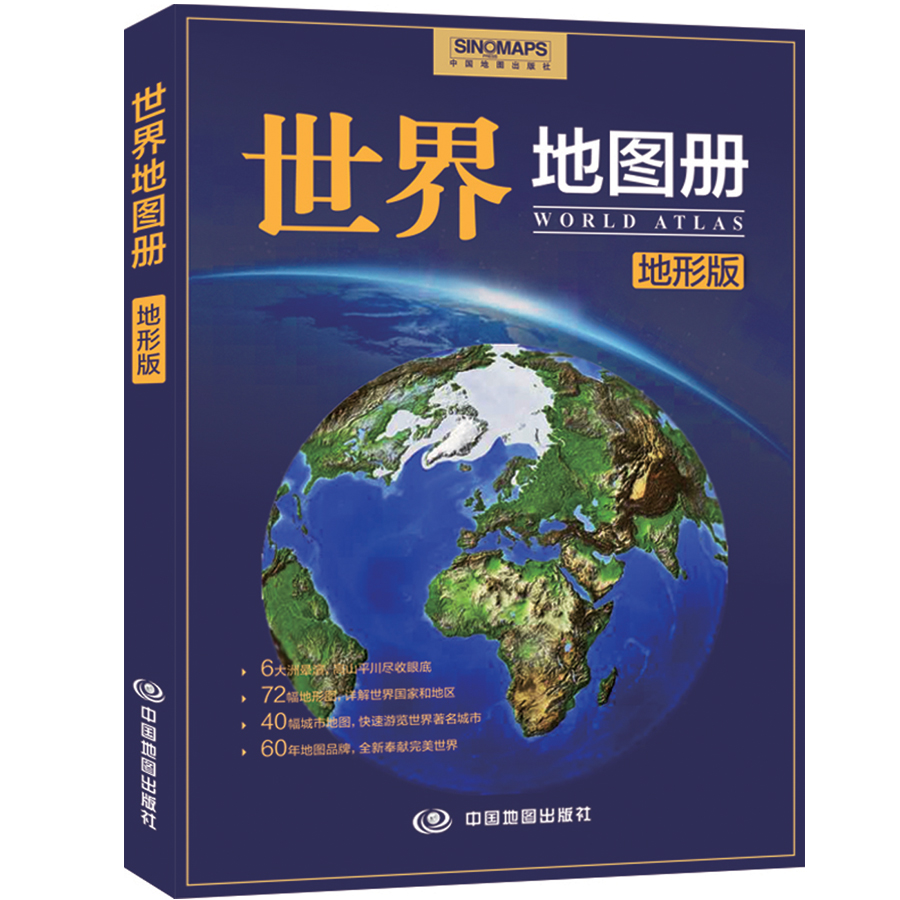 2019 new version)world atlas terrain edition administrative area topography  two-in-one geography knowledge-rich learning world geography reference