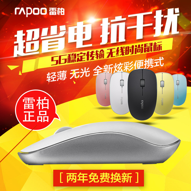 da83135330a Leibo 3500P wireless mouse notebook desktop computer unlimited mouse power  saving authentic game cute white
