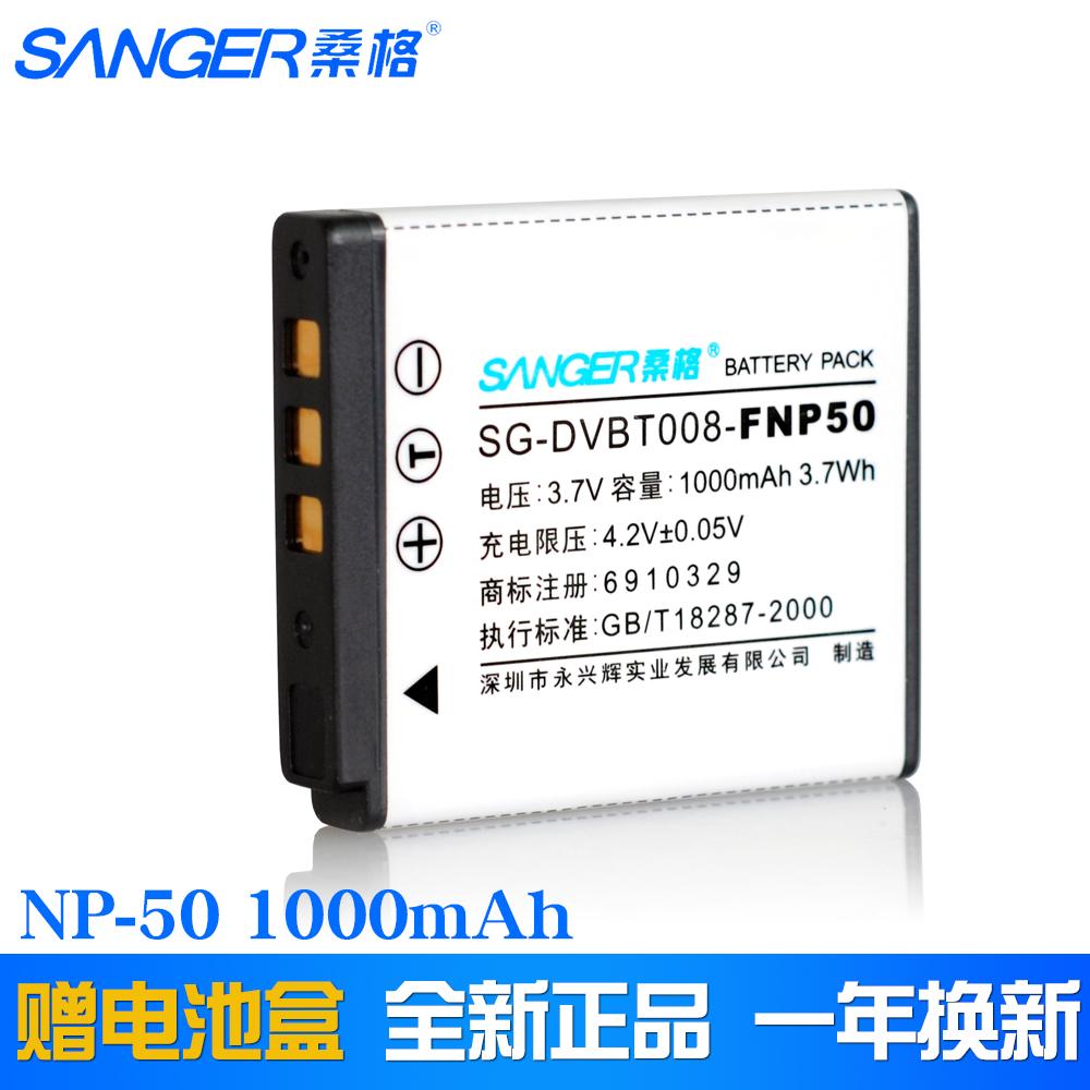 桑格FNP50电池适用富士 NP-50A F200EXR F505 F305 F85 Finepix X10 X20 F
