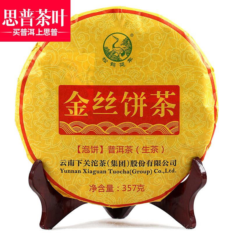 云南下关生茶2016年金丝饼茶泡饼普洱茶茶厂357克云南七子饼