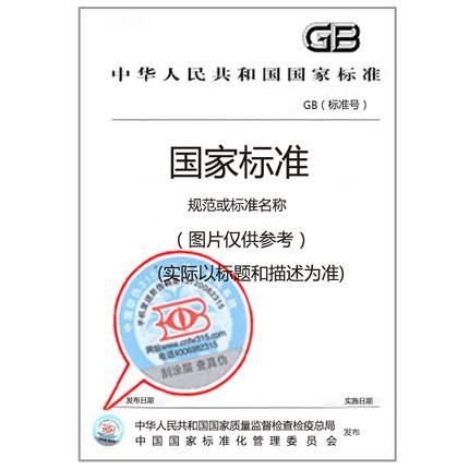 GB 29967-2013食品安全国家标准 食品添加剂 柠檬酸三乙酯