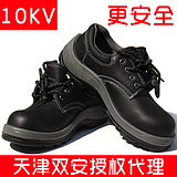Шуанганская изоляционная обувь 10KV высокая Пьезоэлектрическая защита от наводнений кожаная обувь воздухопроницаемый для отдыха Безопасный полностью мужской башмак из натуральной кожи