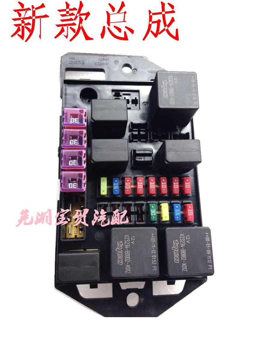 Usd 2464 Original Chery Qqq3 A1 Qq6 Central Electrical Box Front Home Glass Fuse Cabin