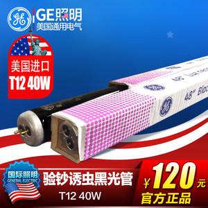 通用GE进口荧光探伤灯黑光管紫光管40W BLB舞台对色灯管紫光管