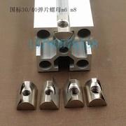 Phụ kiện nhôm công nghiệp GB hạt mảnh đạn Định vị ốc vít đai ốc Đai ốc hạt 30 / 40m6 m8