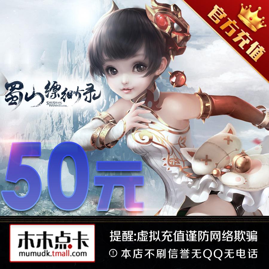 Идеальный время и пространство Шу гора Эфирный запись 50 юань обмен изменение 500 слиток идеальный точка билет 50 юань онлайн заряжать значение