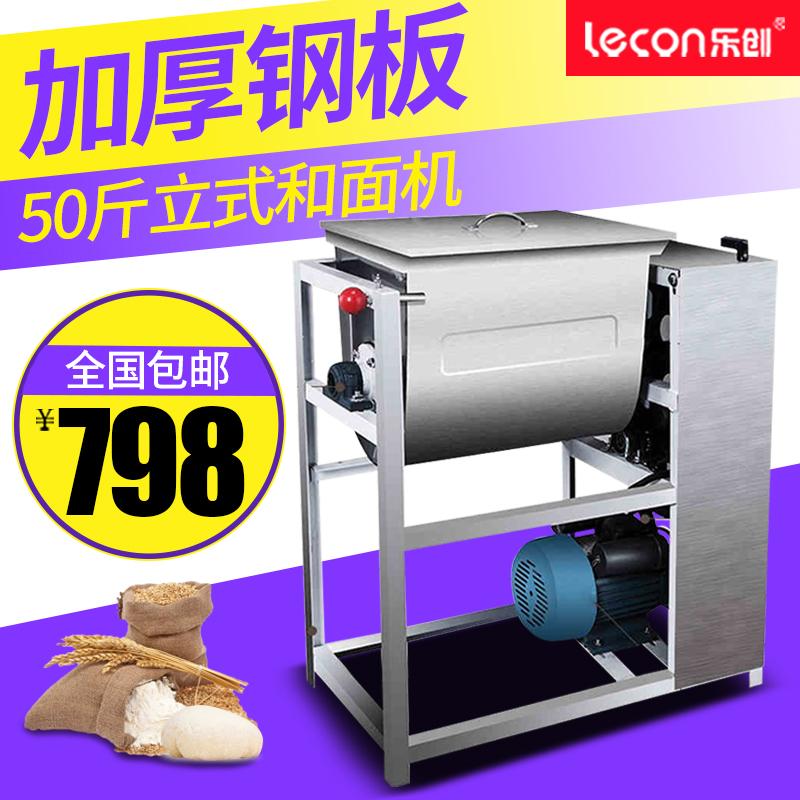 新品 和面机商用25公斤50斤 15公斤5公斤不锈钢拌面搅拌揉面 热销