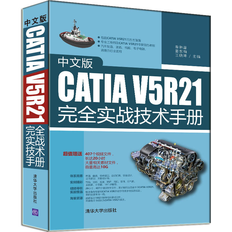 Chinese version CATIA V5R21 complete combat technical manual Catia V5R21  part Design Tutorial Catia product modeling CNC model design milling plus