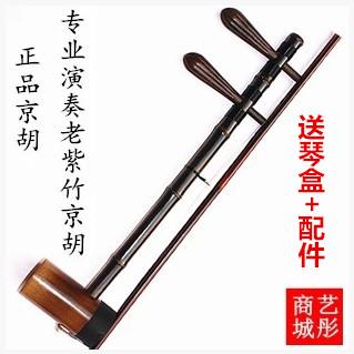 Джунху Цзинху инструмент Лю menghu профессиональный черное дерево вал старый shichiku цзинху СИПИ два ксантогената кукла упаковка в модифицированной атмосфере случаев рассылки