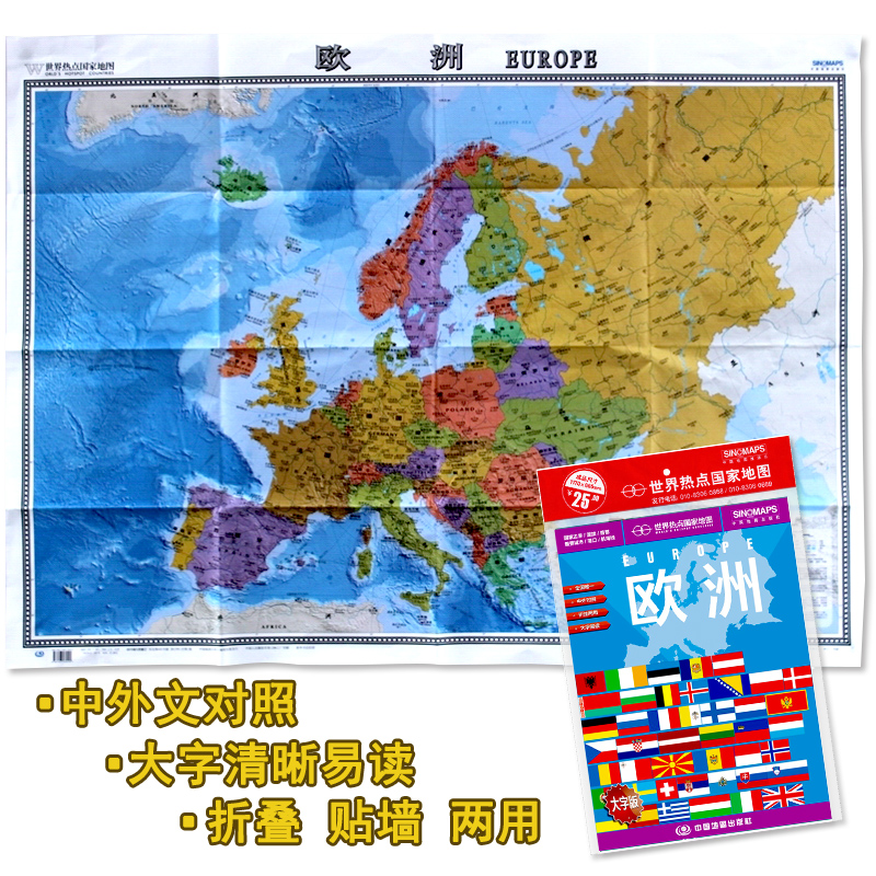 New european map of the world hot countries map europe large print 2017 new european map of the world hot countries map europe large print leaflet folded view english gumiabroncs Image collections
