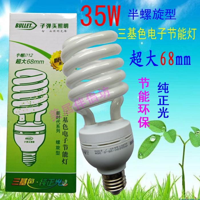 FSL佛山照明E27/E14大小螺口2U/3U三基色节能灯泡 黄白光节能灯泡