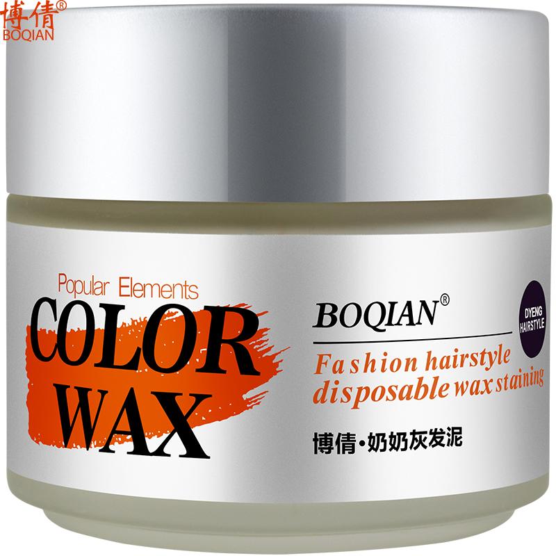胜寇奶奶灰发泥一次性染发剂男女士头发造型彩色发腊不伤发染色膏
