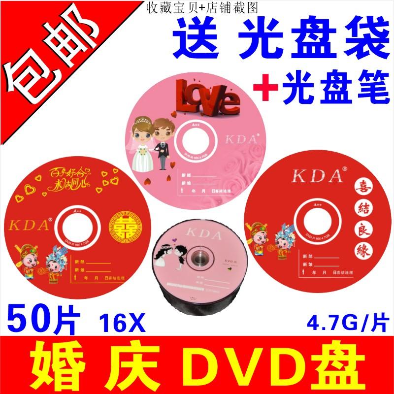 KDA свадебный диск сжигание DVD свадебный CD DVD-R праздничный DVD диск свадебное Компакт-диск поколение причина