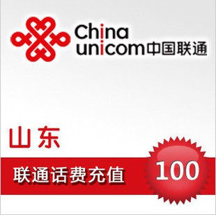 Shandong Unicom 100 yuan mobile phone bill recharge automatic fast charge