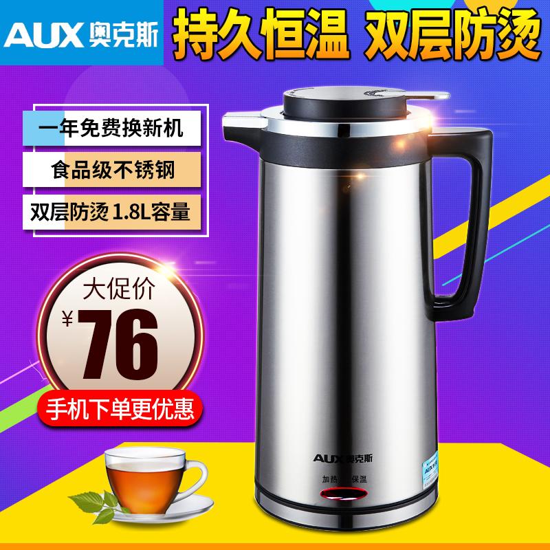 Электрический чайник вход AUX/дубы AUX-вход 188s1 Электрический Чайник изоляции двойной анти-горячий слой Электрический Чайник бытовой чайник чайник