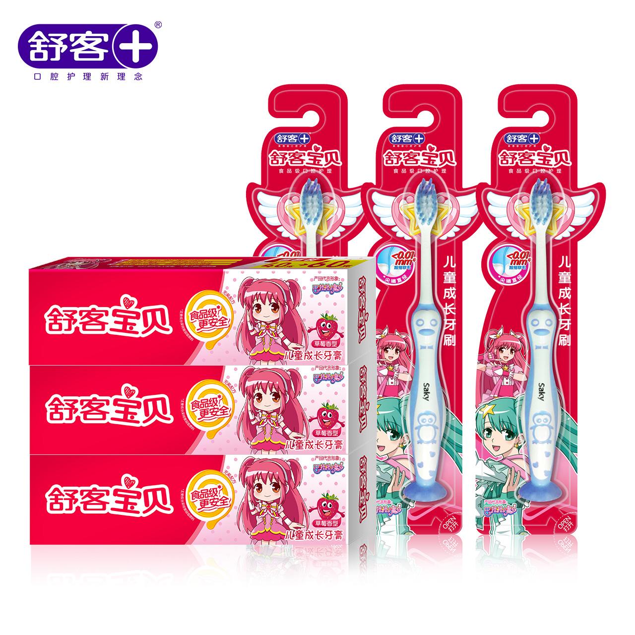舒客舒克儿童牙膏牙刷套装 无氟可吞咽小刷头软毛护龈 适合2-12岁