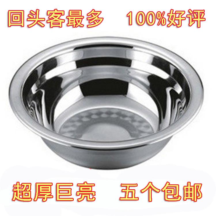 加厚无磁不锈钢盆调料盆调料缸洗碗盆洗菜盆汤盆打蛋盆洗脸盆