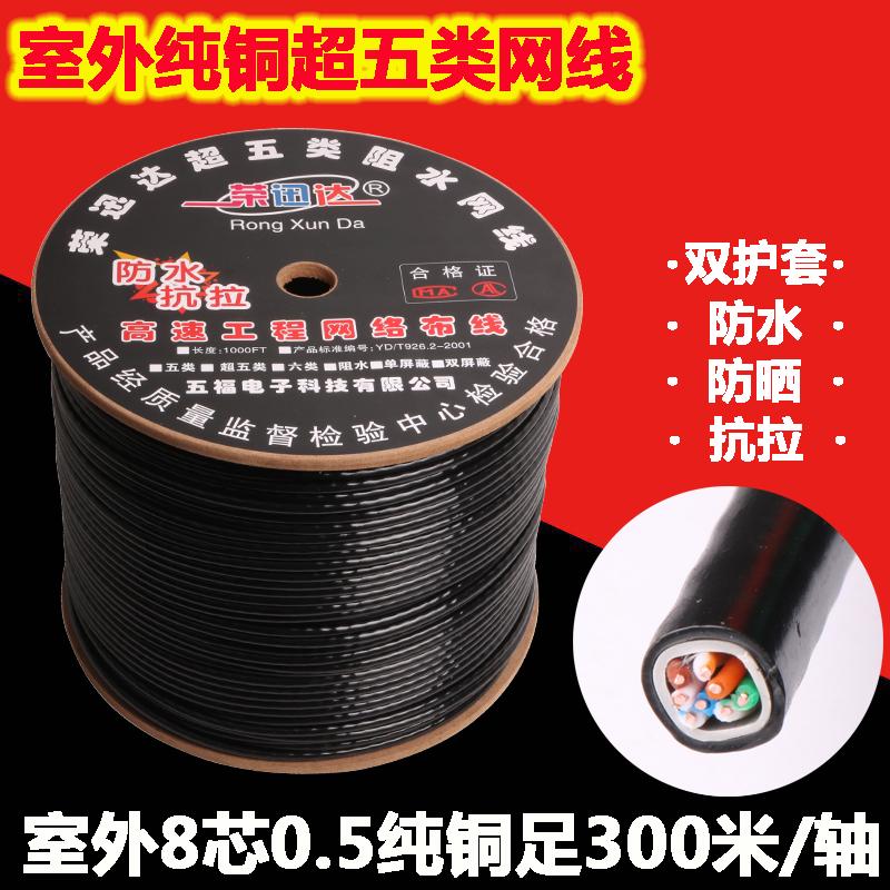 全铜室外阻水正品网线0.5纯铜足300米超五类室外防水抗拉网线