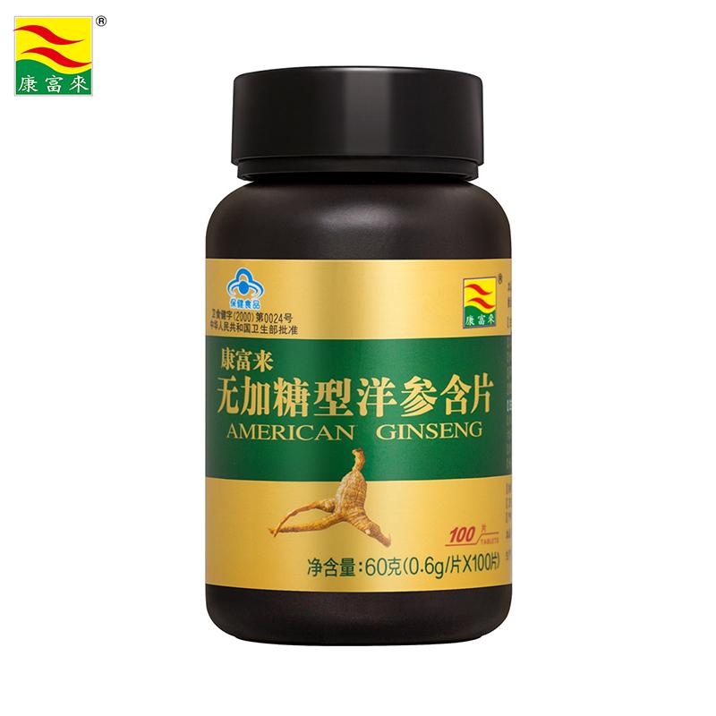 Kangfulai không có loại đường nhân sâm viên 600mg viên * 100 viên thuốc chống mệt mỏi thực phẩm sức khỏe