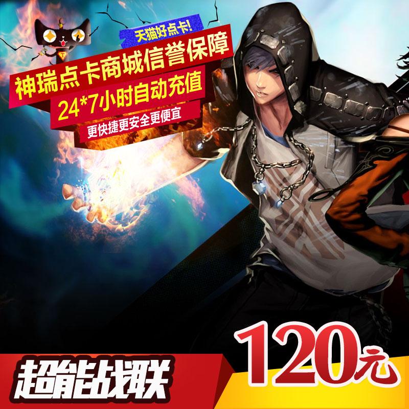 Супер война присоединиться точка карта век день в мультики 120 юань-чао может война присоединиться 120 юань 1200 точка автоматическая заряжать значение