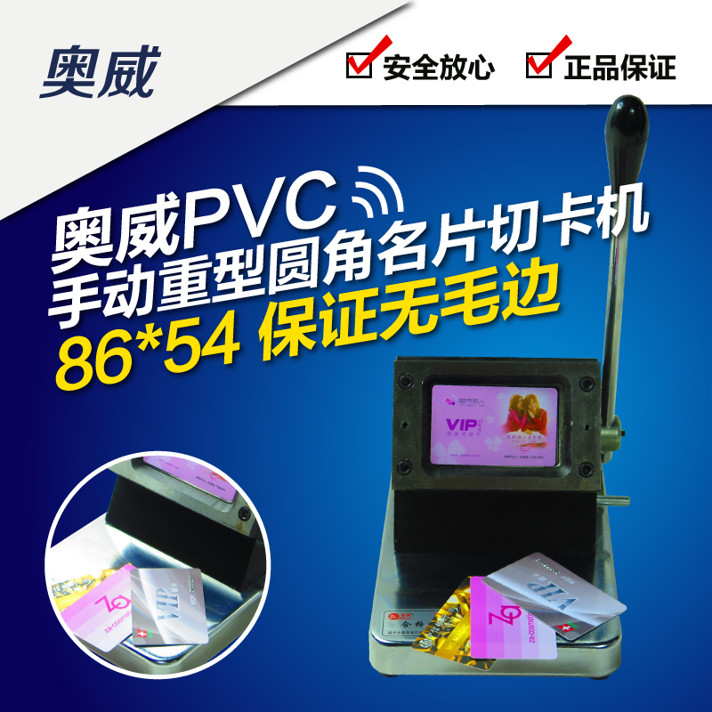 Aowei pvc cutting machine rounded heavy 86 * 54 red card opportunity ...