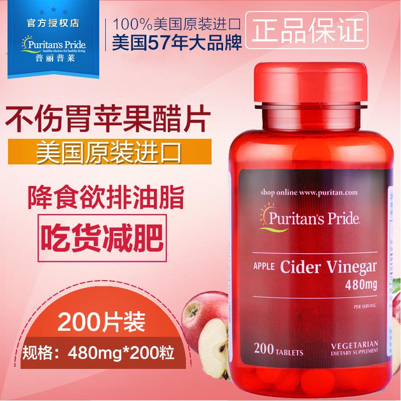 США импортируют Puli Lai чистые таблетки яблочного уксуса яблочная кислота не жевательные таблетки для подавления аппетита для похудения