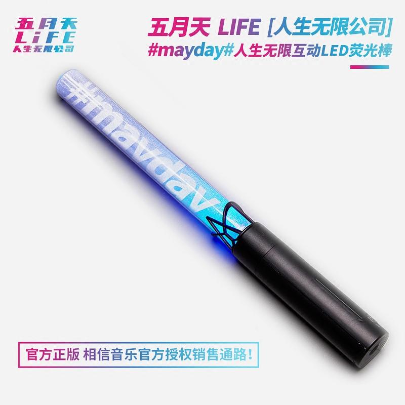 【现货】五月天演唱会互动LED变色荧光棒 (含电池) - 白色 黑色