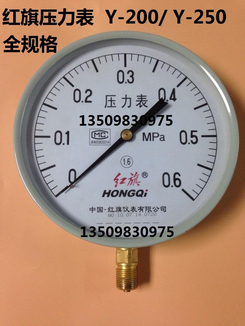 USD 26.26] Red Flag Y-200 Boiler pressure gauge pressure gauge Y-250 ...