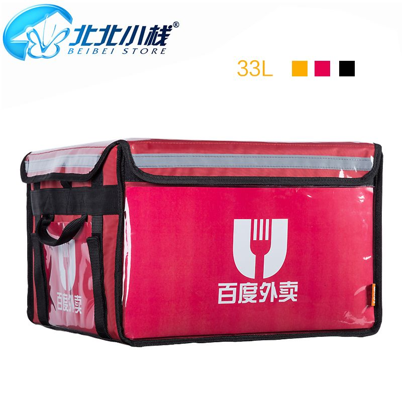 48L 60L 70L快餐保温箱单肩手提冷藏箱外卖箱送餐箱包插扣式车载