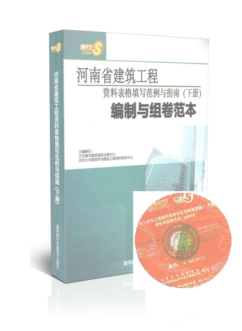 河南省建筑工程资料表格填写范例与指南(下册)编制与组卷(含光盘)