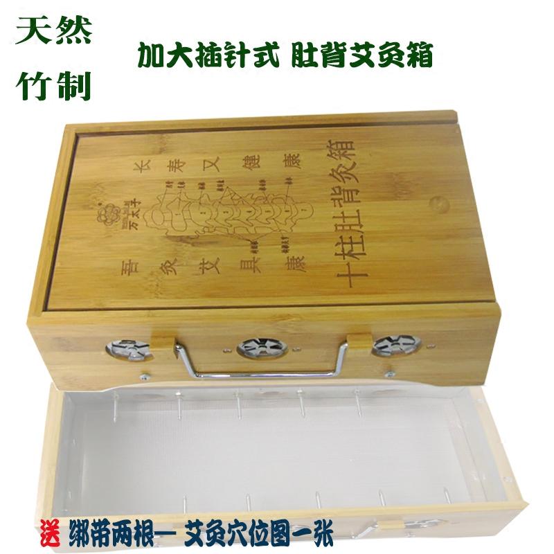 箱子大号10针竹制盒艾灸制仪器箱腰腹艾蒿家用竹子炙背部熏盒温灸