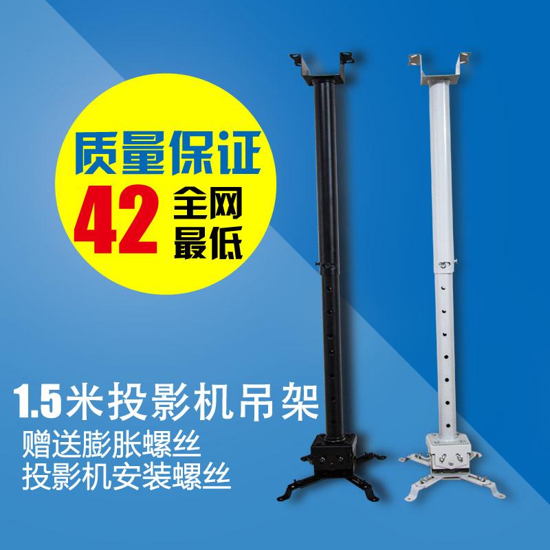 包邮投影机吊架投影仪支架投影仪吊架万能固定4365吊顶挂架壁挂