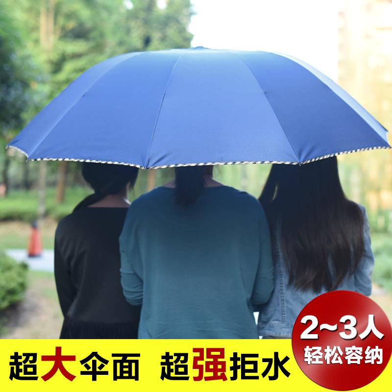 爱斯曼格子印花晴雨伞创意雨伞折叠加大男女通用伞