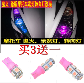 Car and motorcycle accessories conversion Wisp instrument lights fog lights turn LED light bulb turning bulb inserted