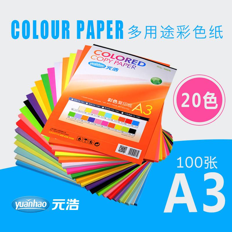 Usd 12 73 Yuan Hao Color Copy Paper A3 80g Color Paper Printing