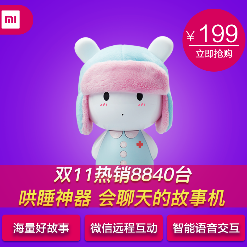 Millet m rabbit WIFI micro intelligent 0-6 of the child baby infant early education stories