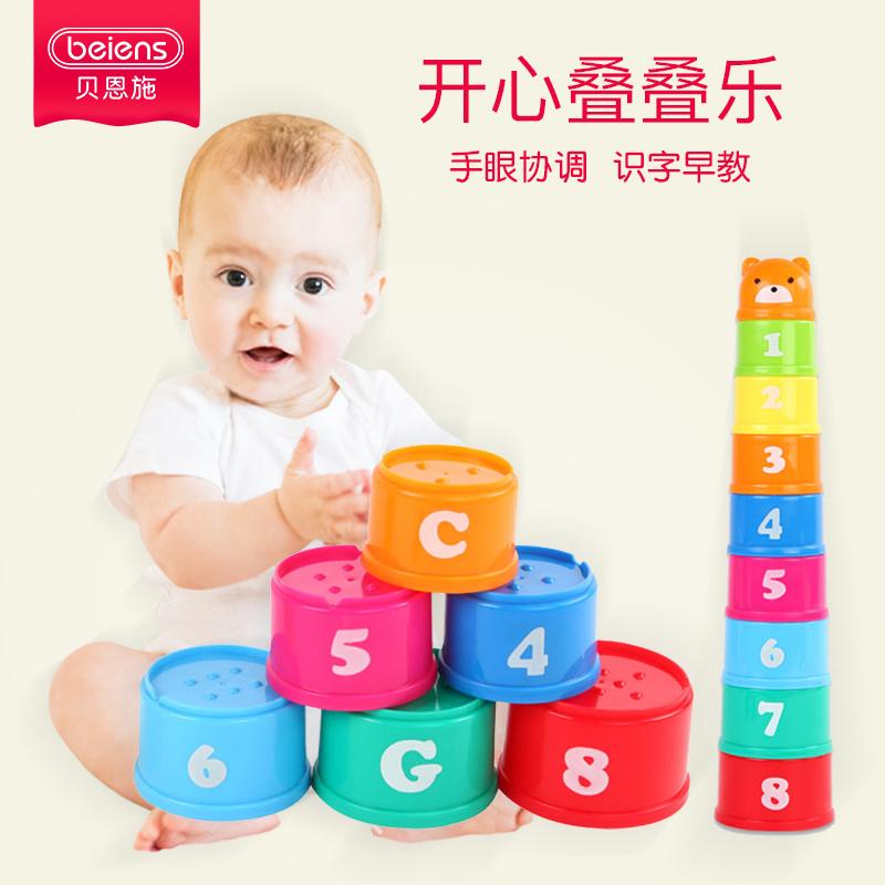 贝恩施婴儿早教益智彩玩具虹叠叠套杯宝宝套圈1-3岁叠叠乐玩具