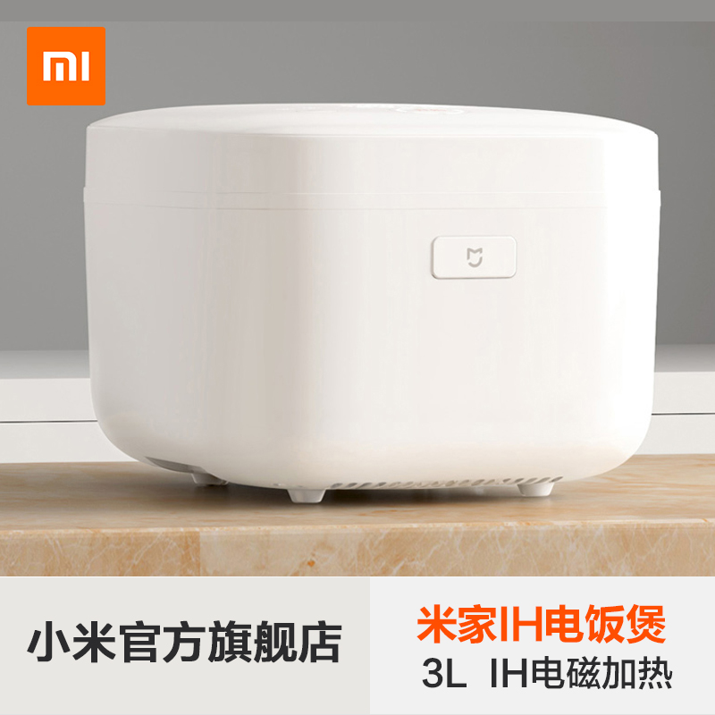Rice cooker 3-4 MIJIA Mi Jiami home home small automatic intelligent IH rice cooker