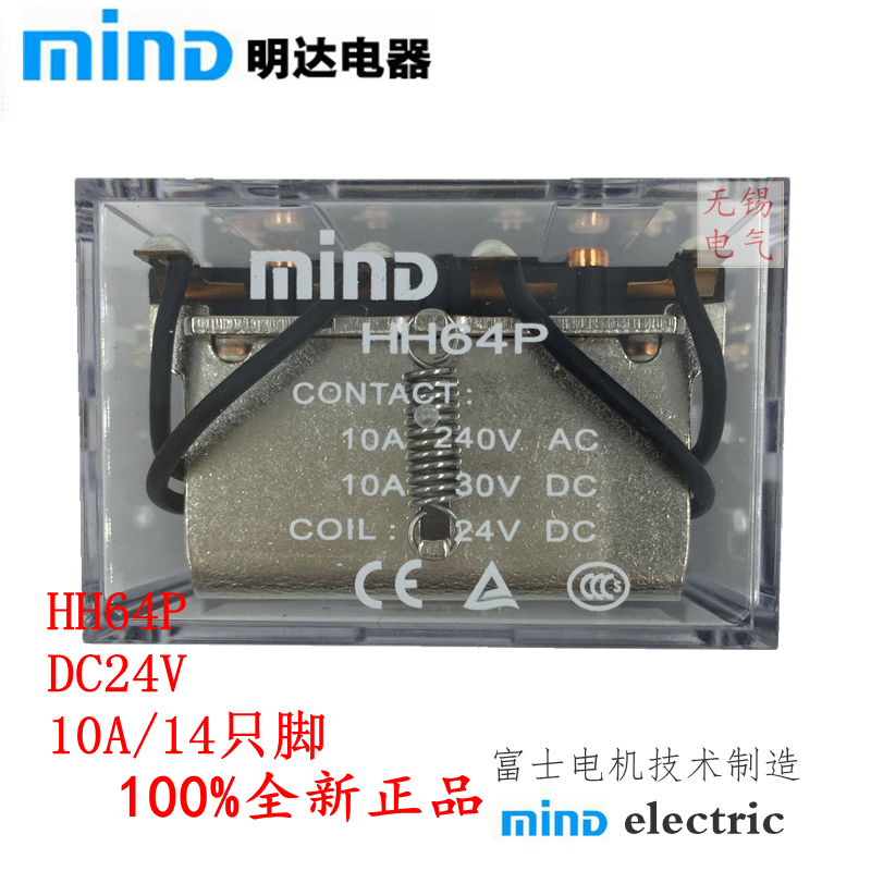 Original MIND Mingda Fuji motor technology HH64P DC24V pluggable DC ...