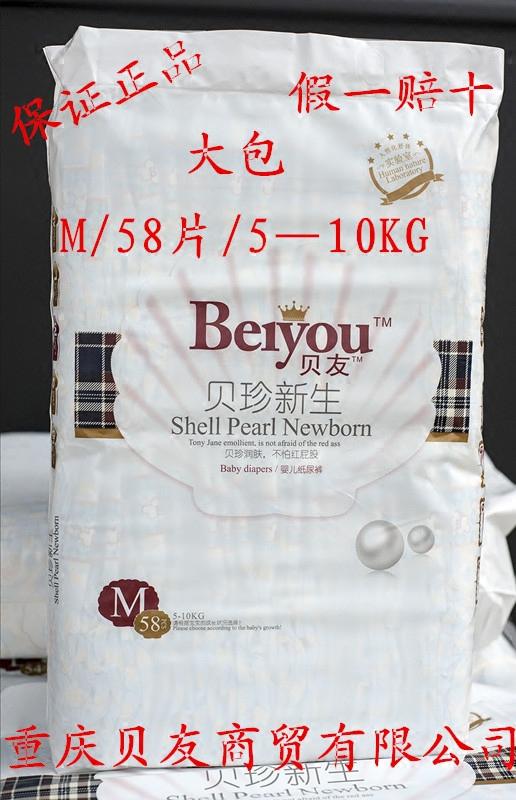 Beiyou tã tã siêu mỏng mềm M size miễn phí vận chuyển nhà máy giao hàng trực tiếp kiểm tra vật tư - Tã / quần Lala / tã giấy