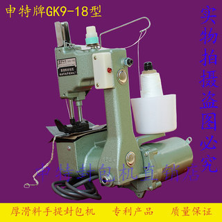 Sent GK9-18 Portable Electric Sealing Machine Woven Bags Greenhouse Felt Seam Sealing Thick Sliding Machine