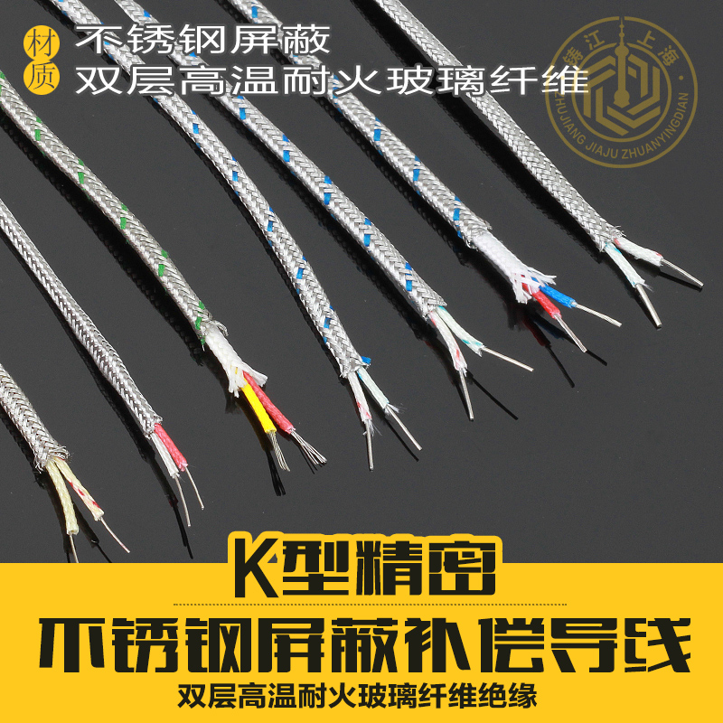USD 4.19] K-type thermocouple wire KX-type compensating wire K-type ...