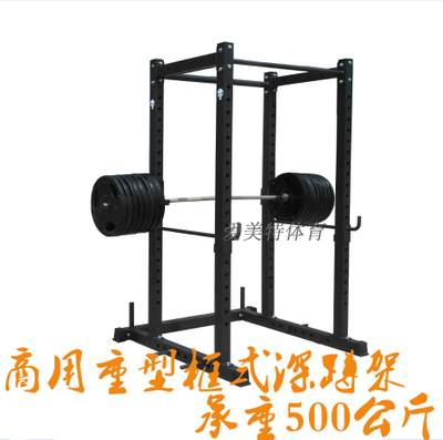 Punish severe frame deep squat barbell safety deep squatting bodies