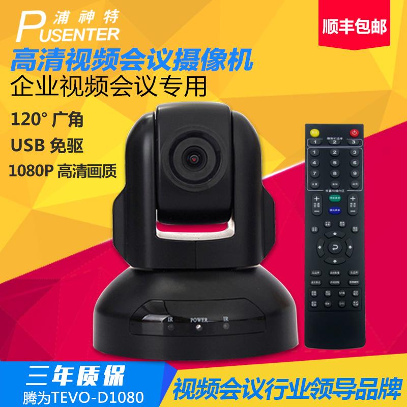Pusenter перескакивает для - отношений USB частота встреча камера /1080P высокая Четкий / широкий угол / вид частота Камера конференции