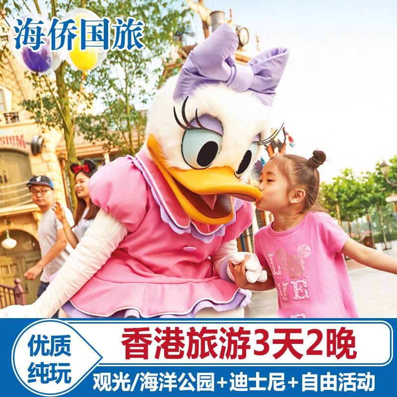 香港出发海侨香港3天2晚纯玩蜡像馆迪士尼乐园亲子游三日跟团v乐园