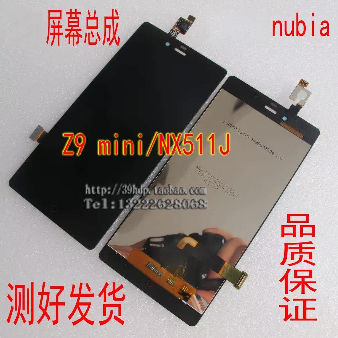 努比亚z9mini屏幕总成_努比亚z9mini触摸屏总